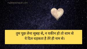 Best Pyaar Mohabbat Shayari