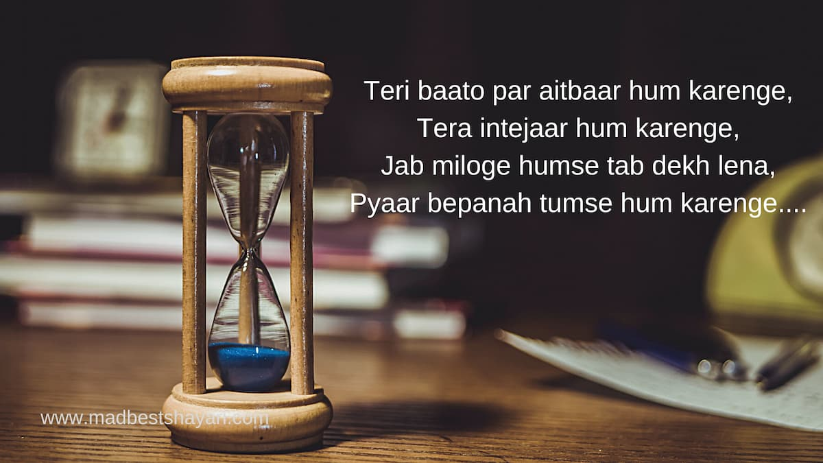 Aitbaar Shayari Love Image