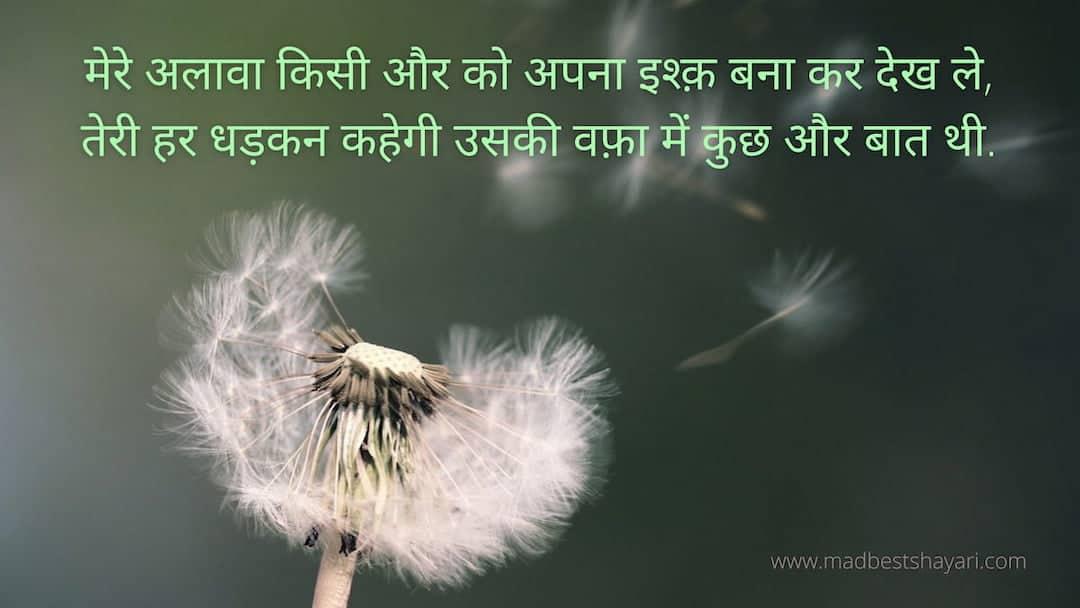 Heartbeat Shayari in Hindi