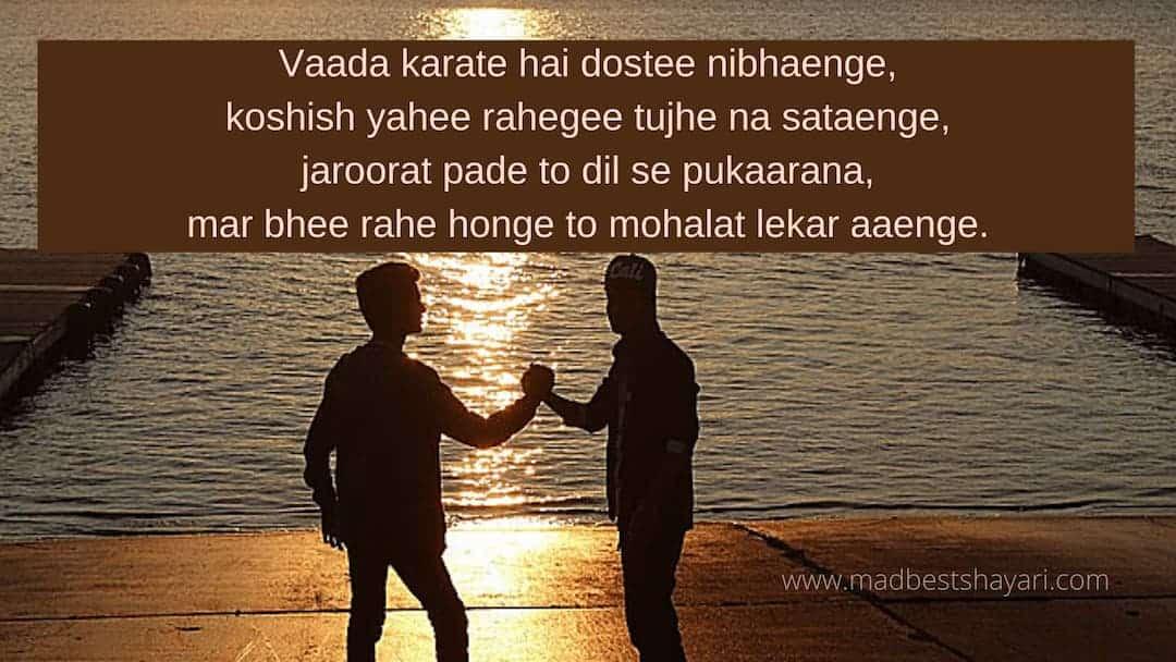 Friendship Wada Shayari 2021