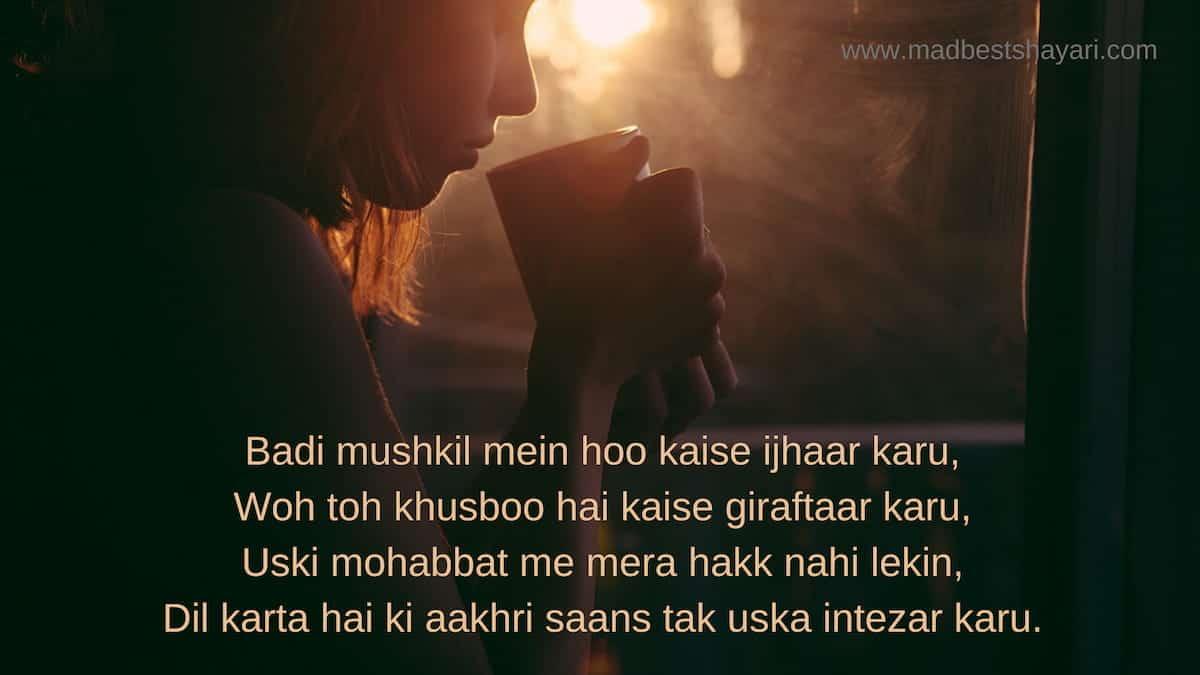 Uska Intezar Shayari