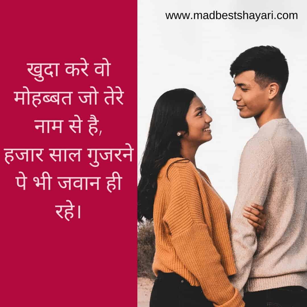 Romantic Shayari 2 line