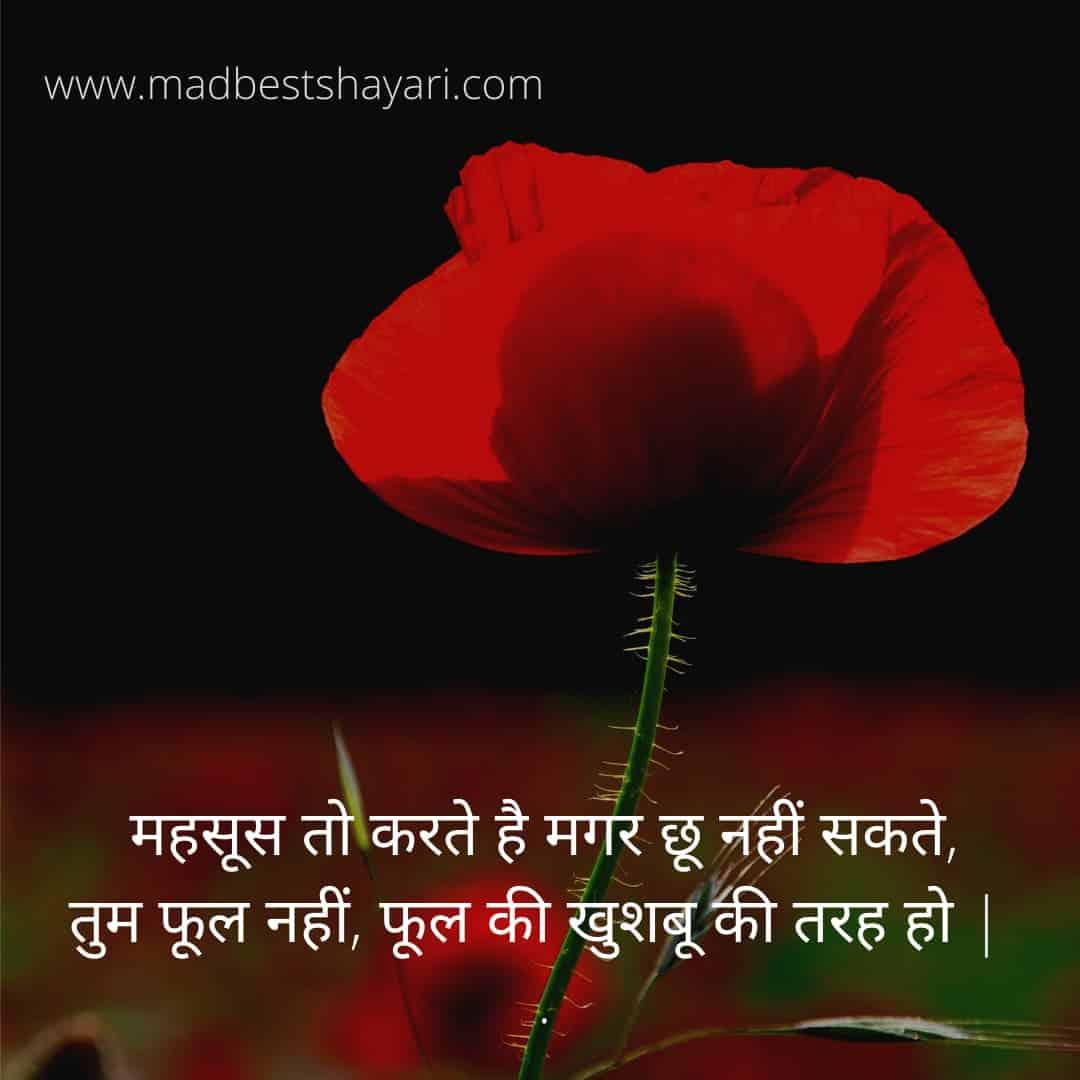 Flower Shayari Status