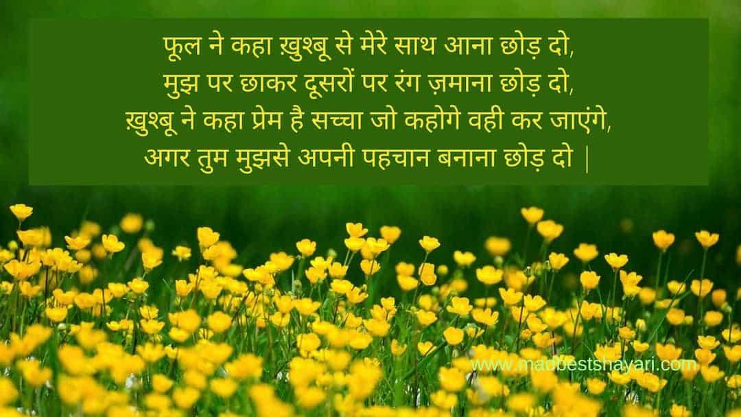 Hindi Flower Shayari