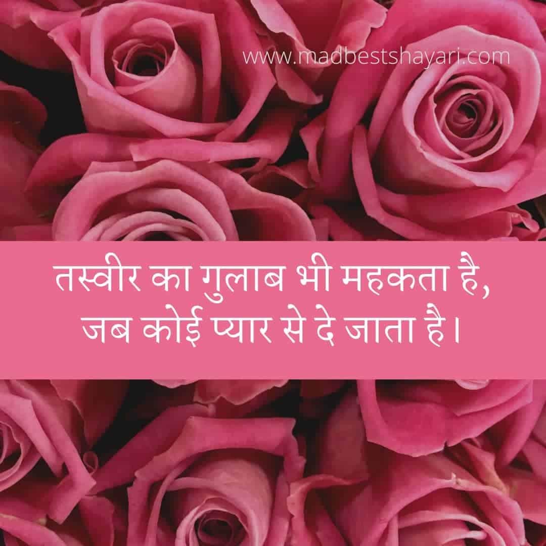 Flower Shayari Quotes