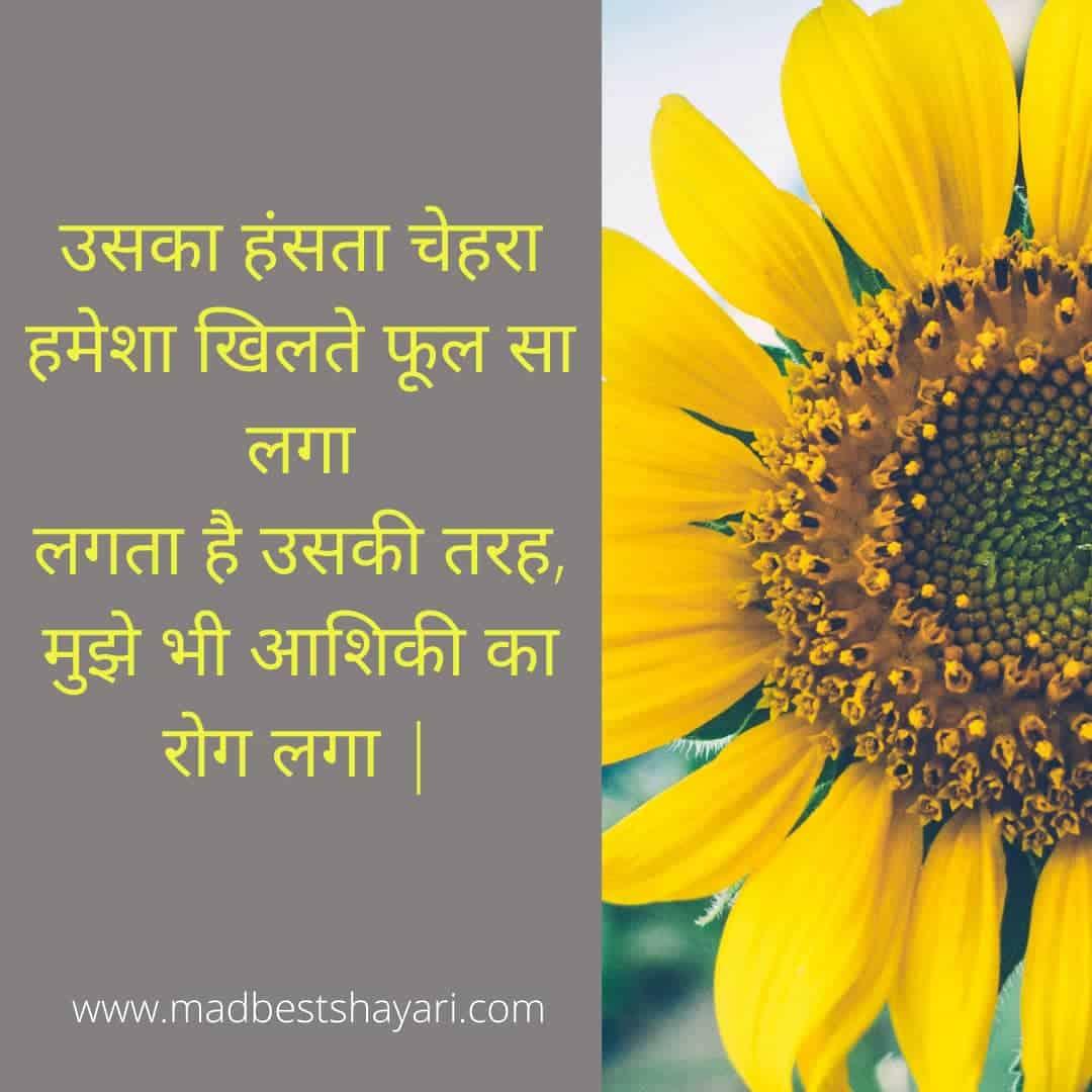 Hindi Shayari on Flower