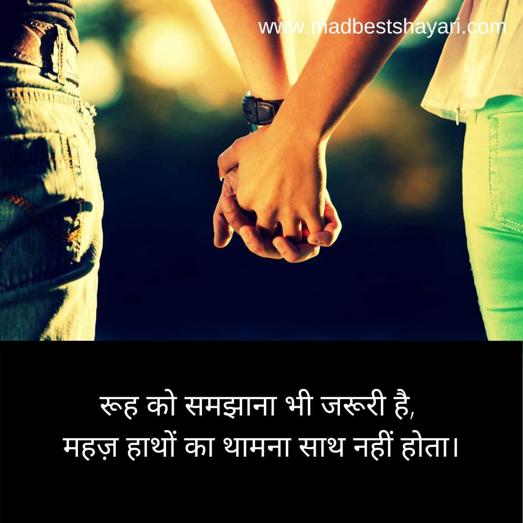 Lovely Shayari In Hindi