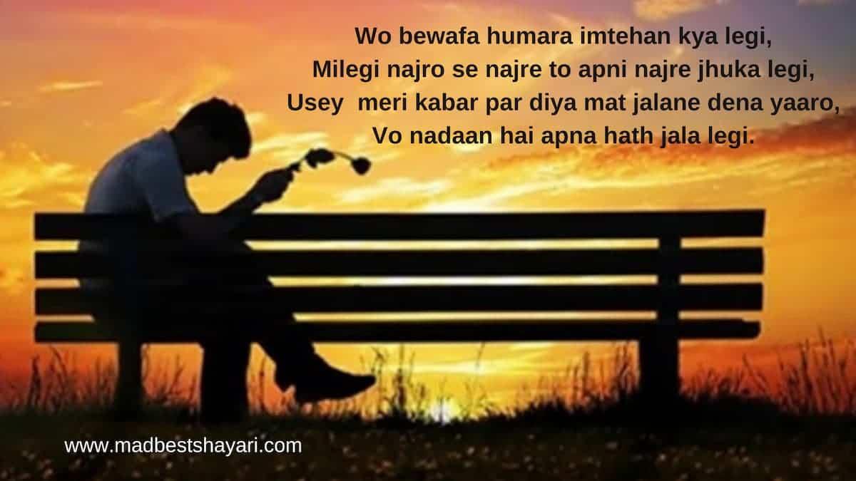 Sad Shayari for Boys Image