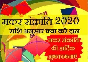 Makar Sankranti 2020 Shubh Muhurt