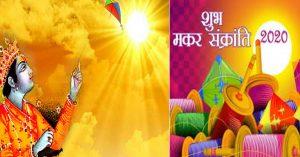 Shubh Makar Sankranti 2020 Images