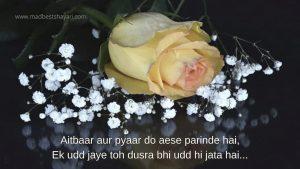 Hindi Aitbaar Shayari
