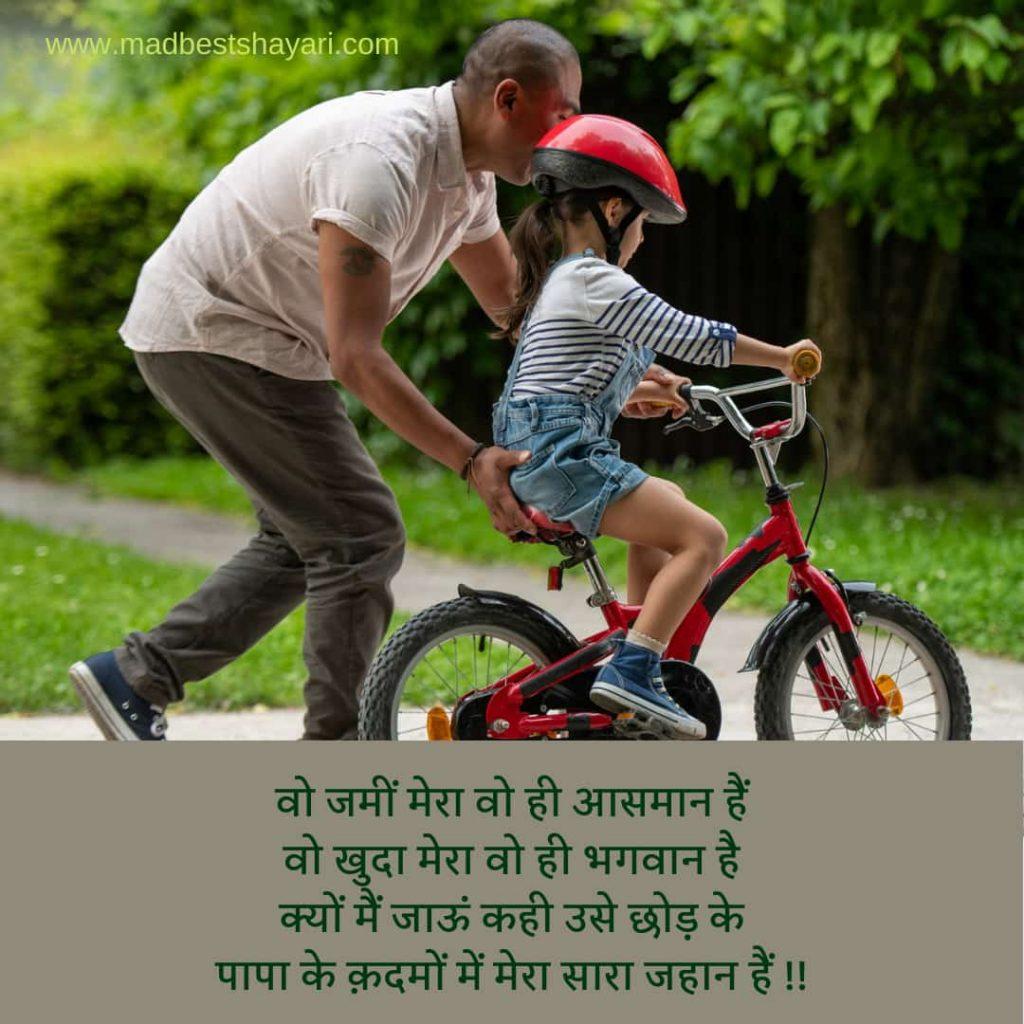Shayari on Father's Day