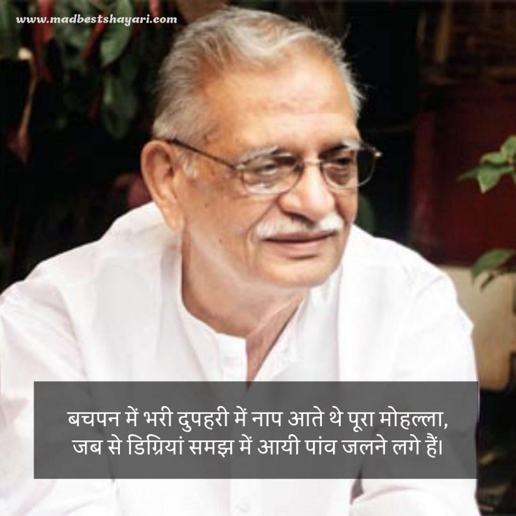 Gulzar Shayari Hindi Image