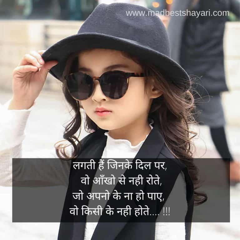 Attitude Shayari 2021