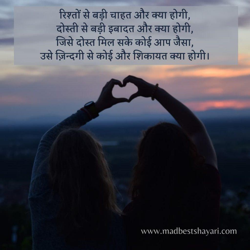 Hearttouching Dosti Shayari Image