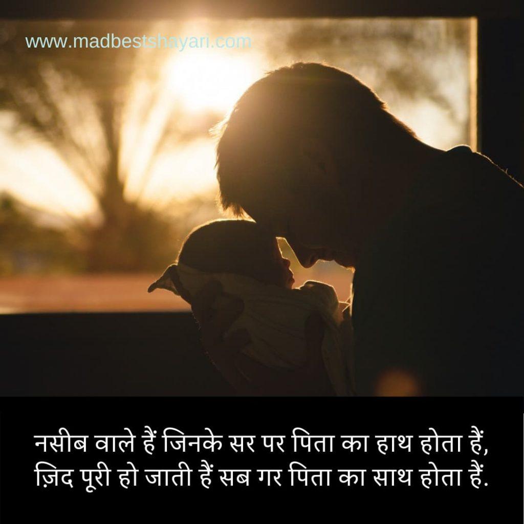 Happy Fathers Day Shayari Photo