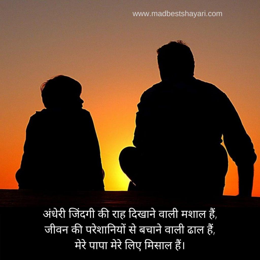 Father's Day Hindi Shayari