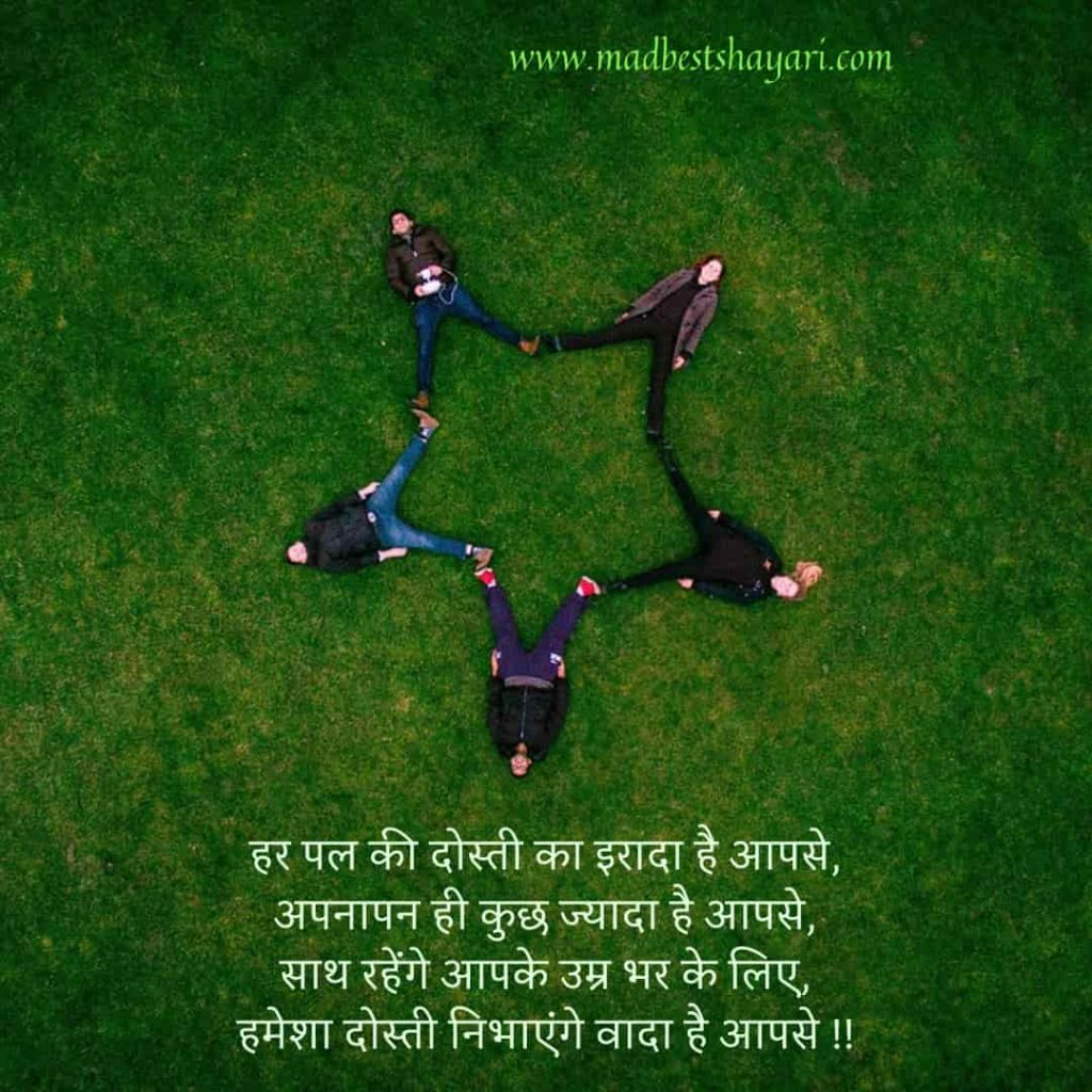 दोस्ती शायरी Status In Hindi