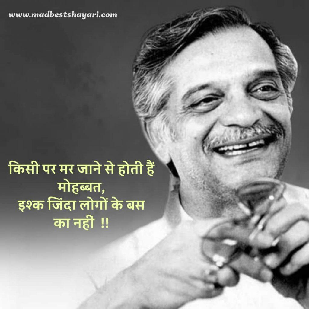 2 line Hindi Shayari by Gulzar