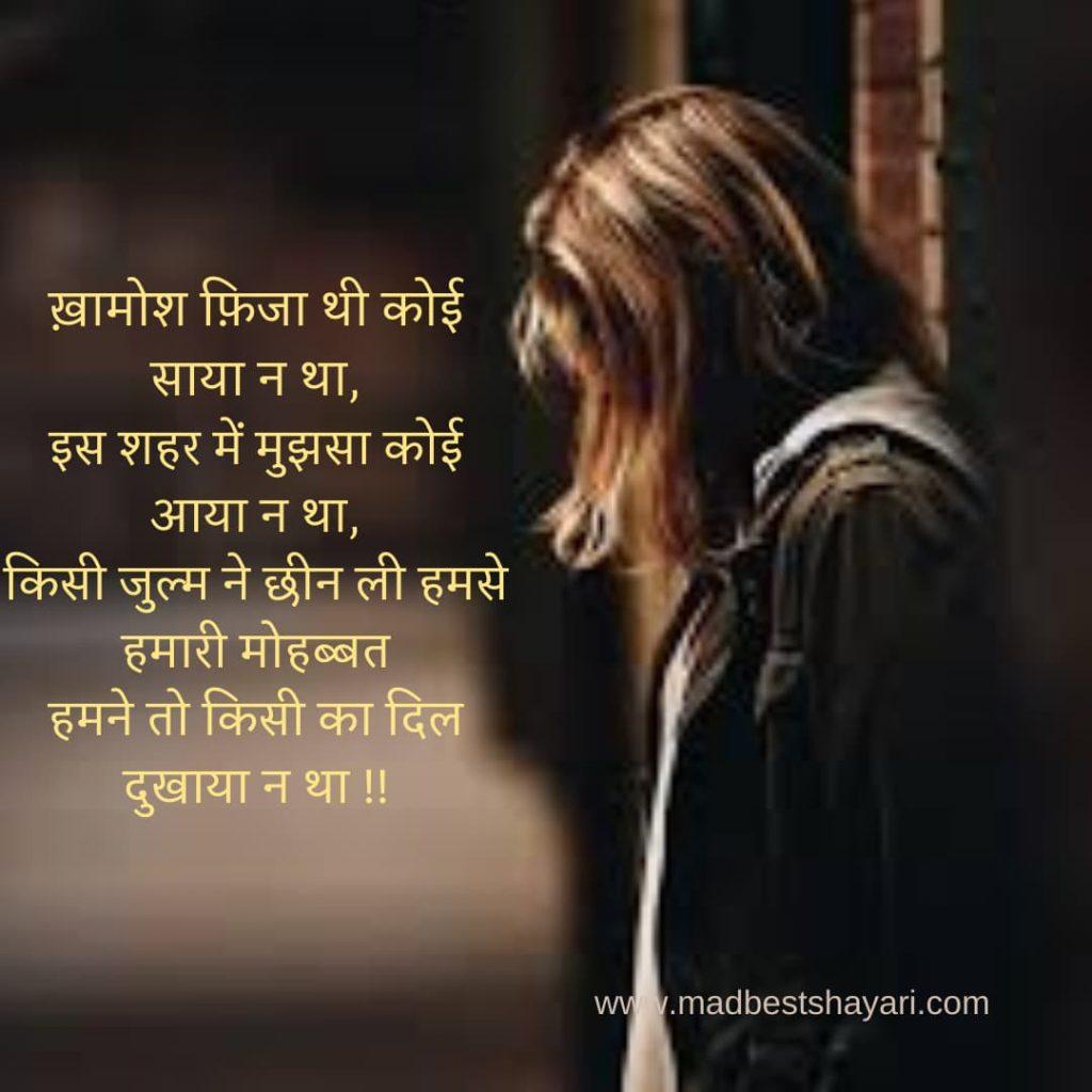 Khamoshi Shayari Image Download