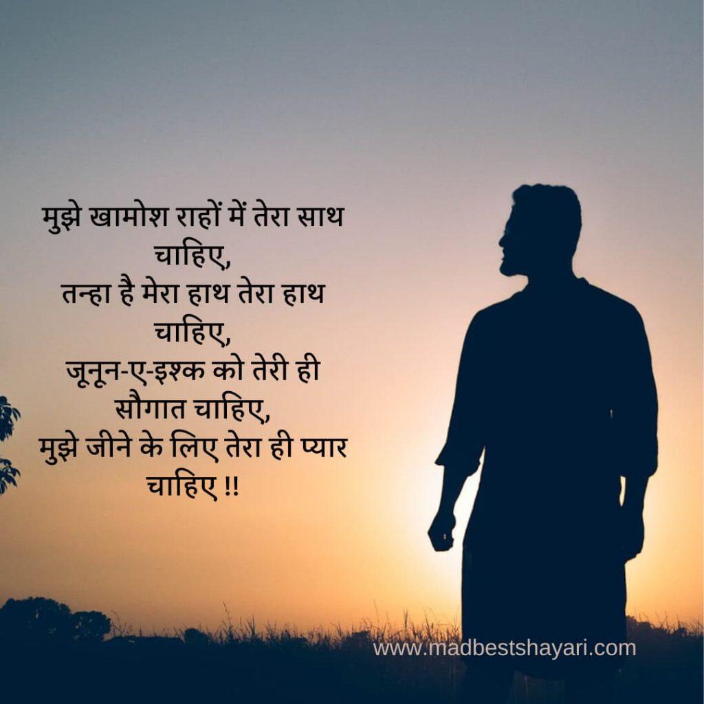 Tumhari Khamoshi Shayari in Hindi