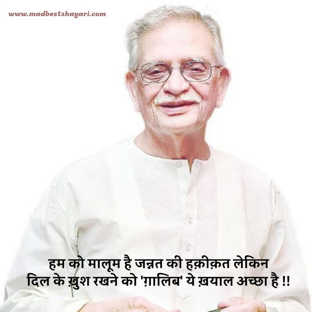 Gulzar Hindi Shayari Image