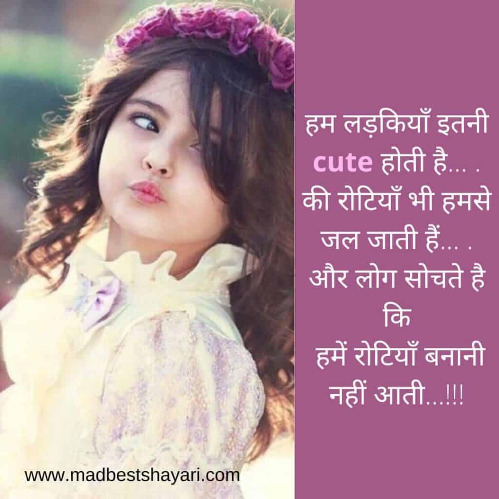 Best Attitude Shayari for Girls