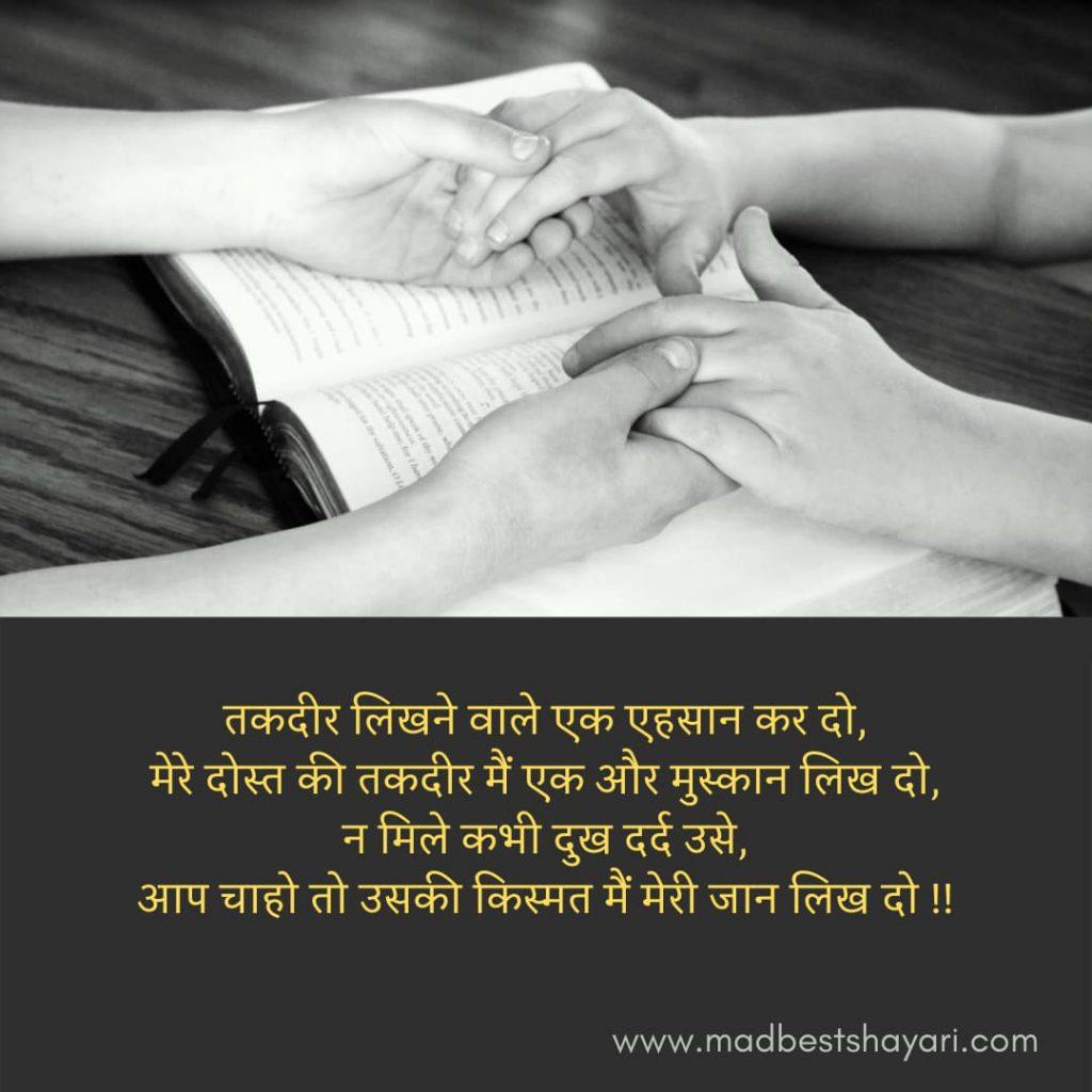 Hindi Shero Shayari Dosti