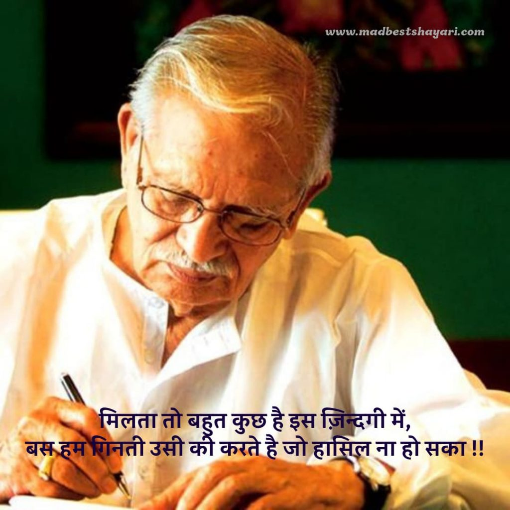 2 line Gulzar Shayari in Hindi