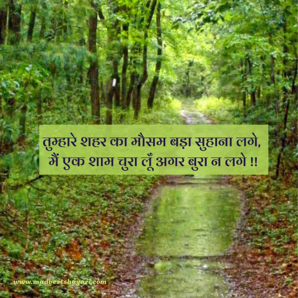 Mausam Shayari Status in Hindi