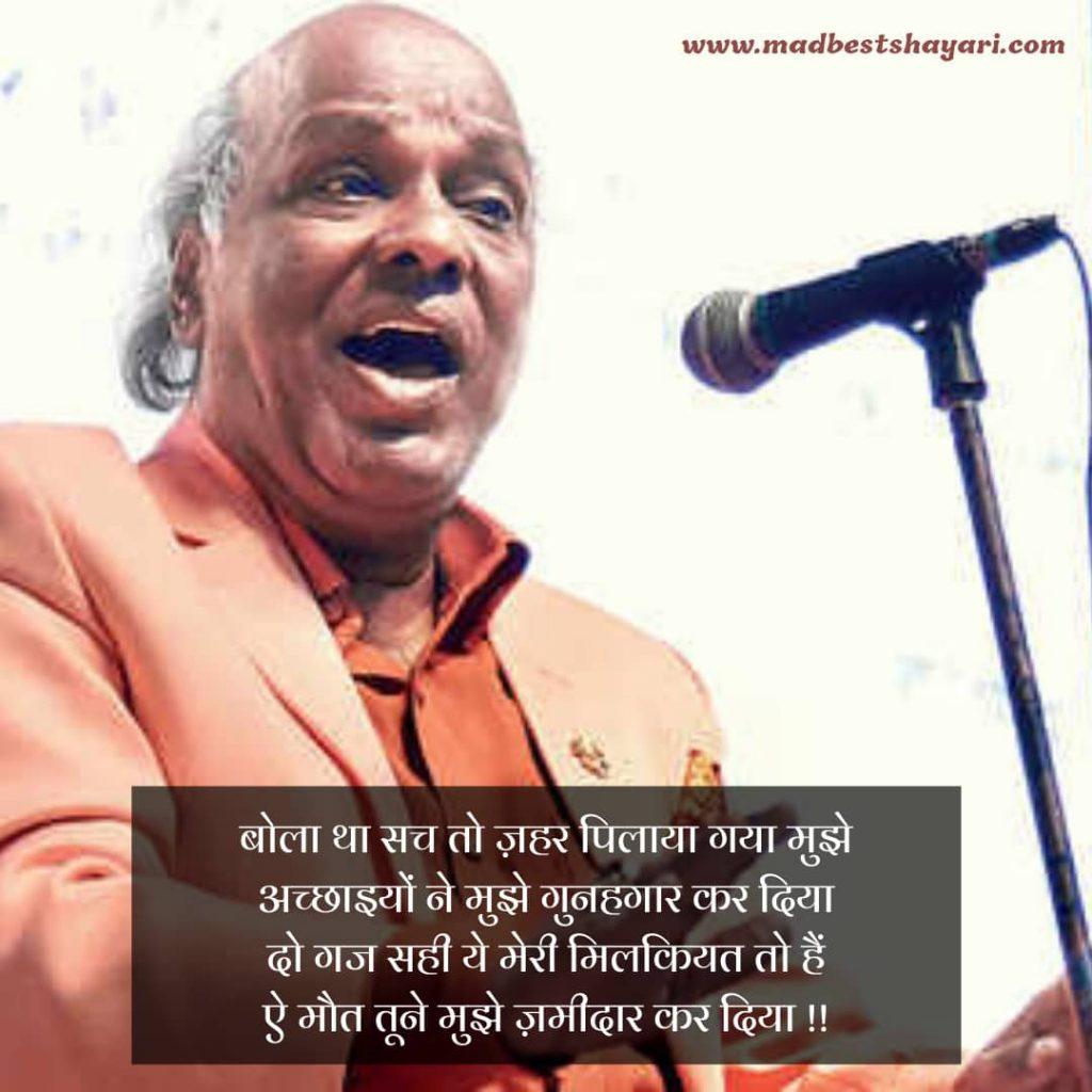 Famous Shayari of Dr. Rahat Indori