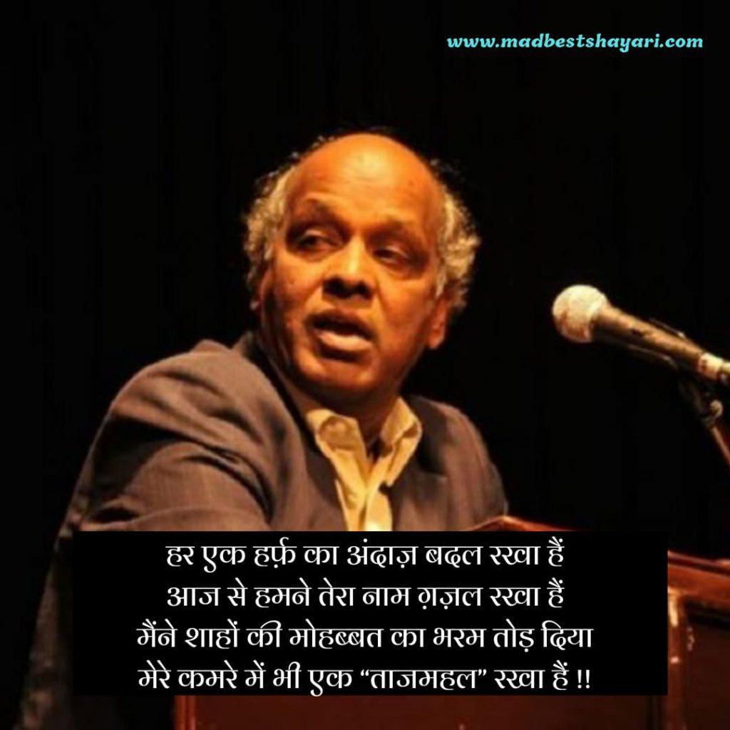 Famous Dr. Rahat Indori Shayari