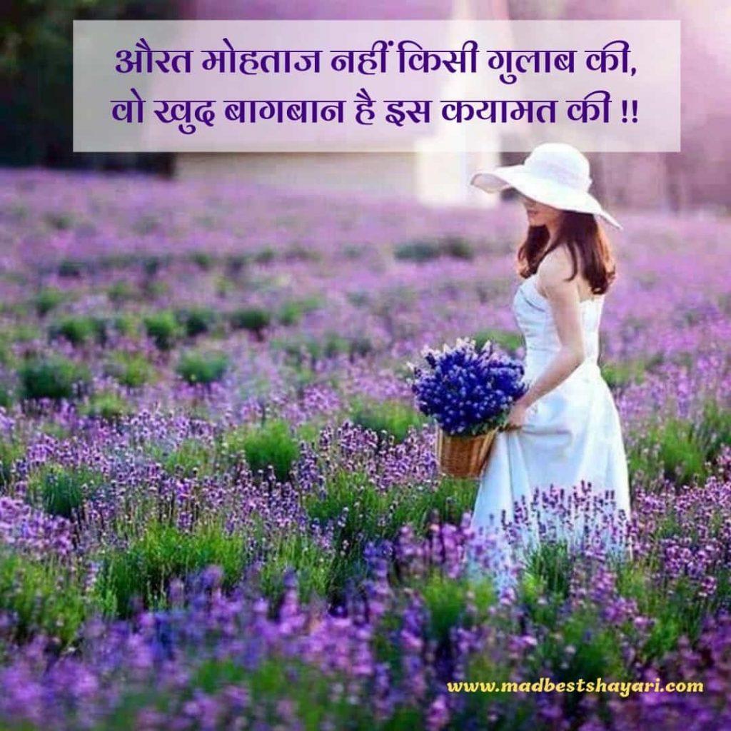 Baagbaani Shayari Image