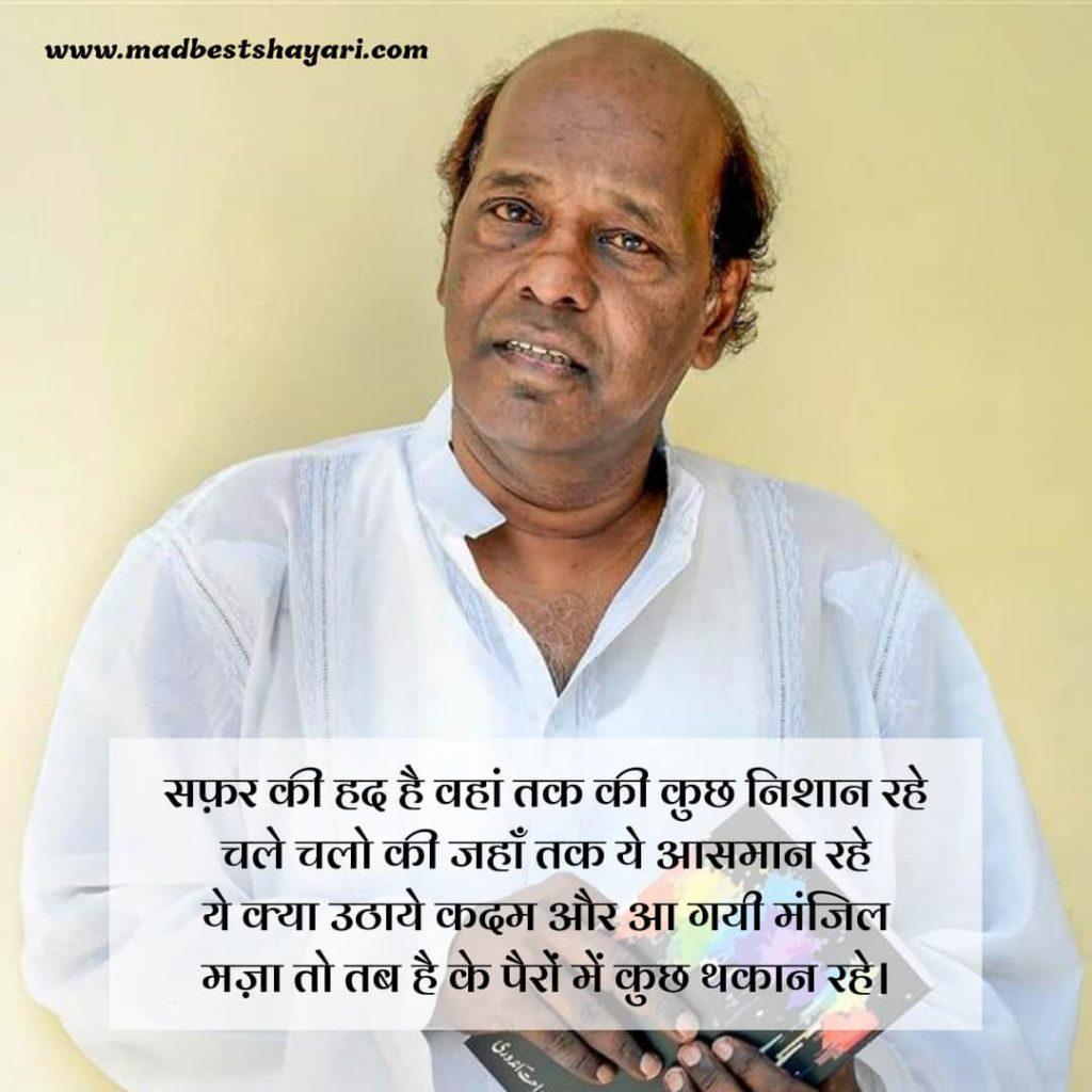 Rahat Indori Motivational Shayari