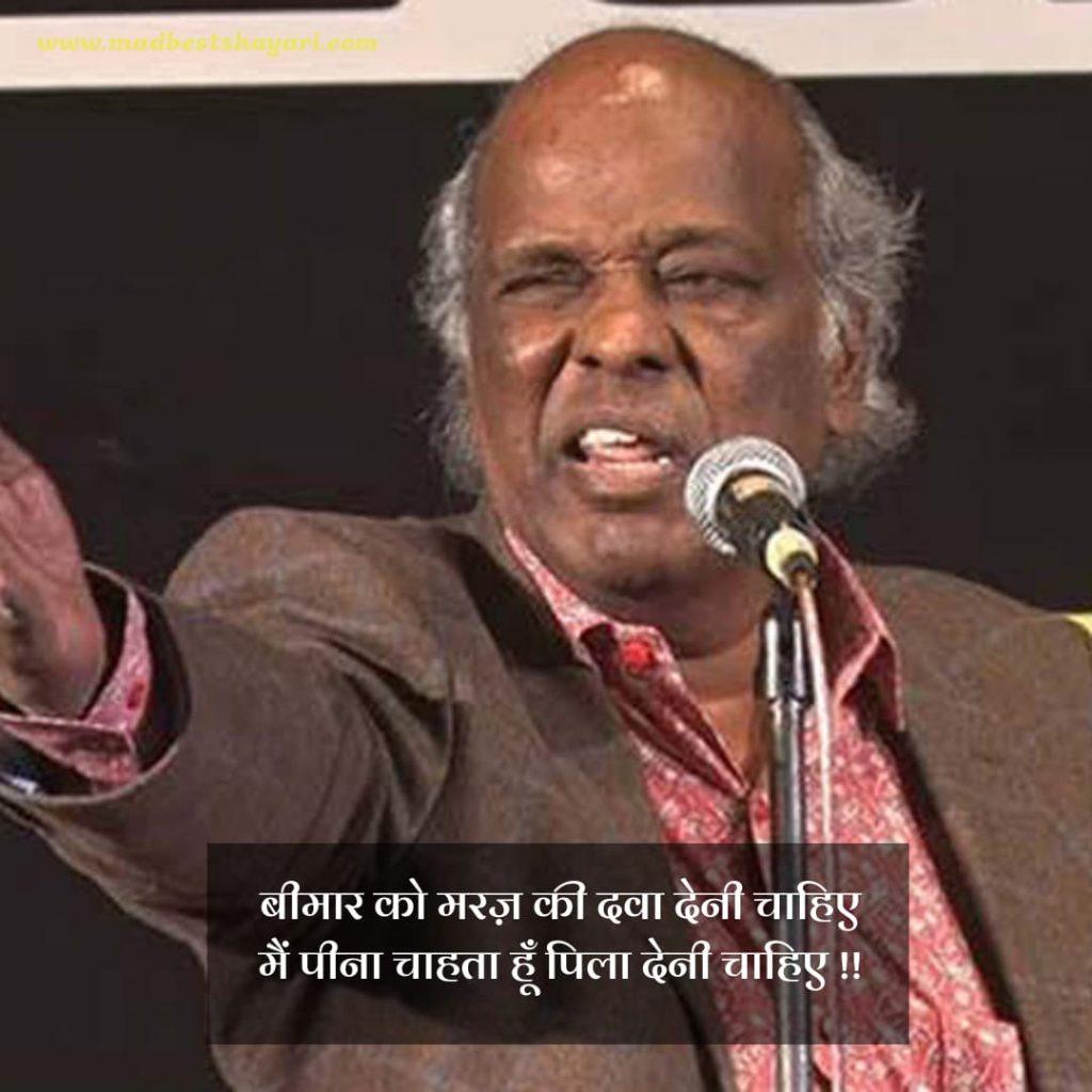 Hindi Shayari Image Dr. Rahat Indori