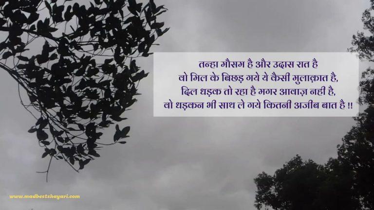 Hindi Mausam Shayari Image