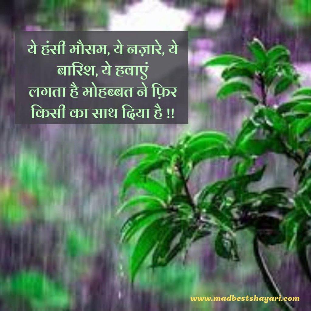 Mausam Shayari Hindi Image