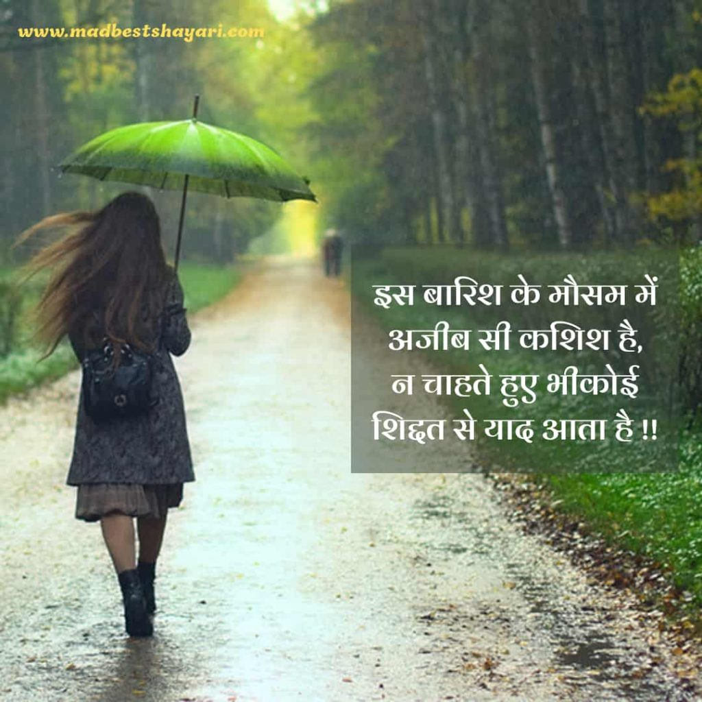 2 line Mausam Shayari in Hindi