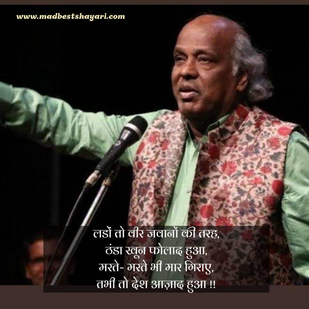 Best Shayari Of Dr Rahat Indori