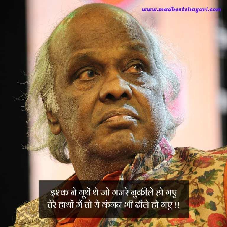 Rahat Indori Shayari For Love
