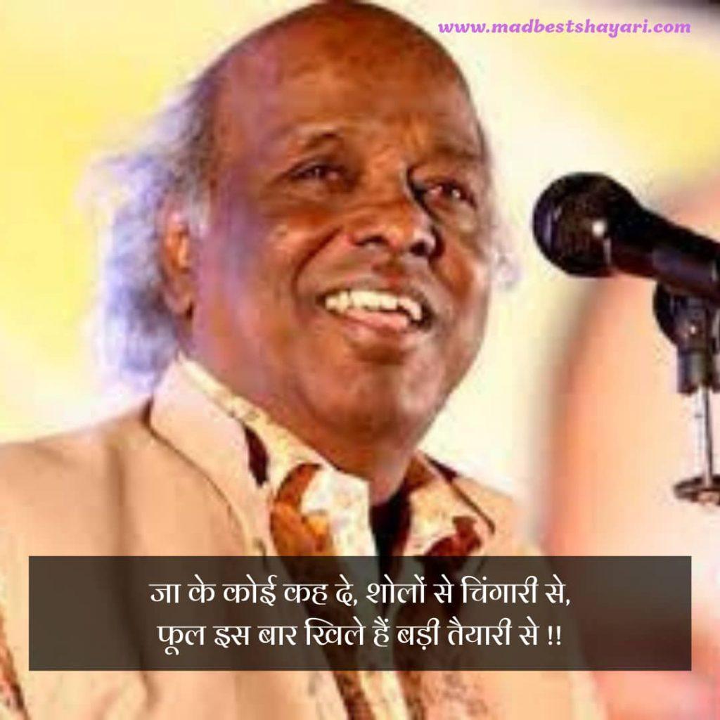 Dr. Rahat Indori Famous Shayari