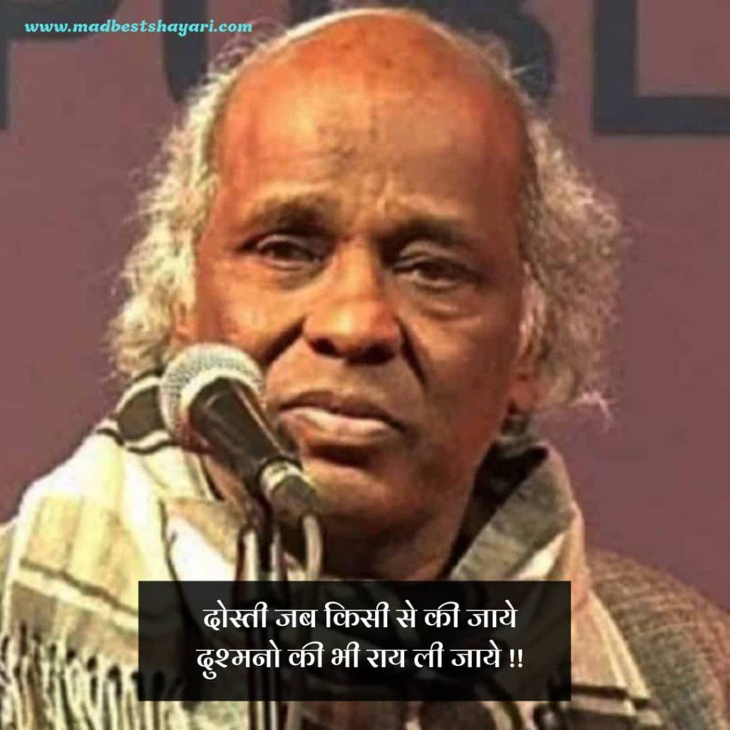 2 line Dosti Shayari by Dr. Indori