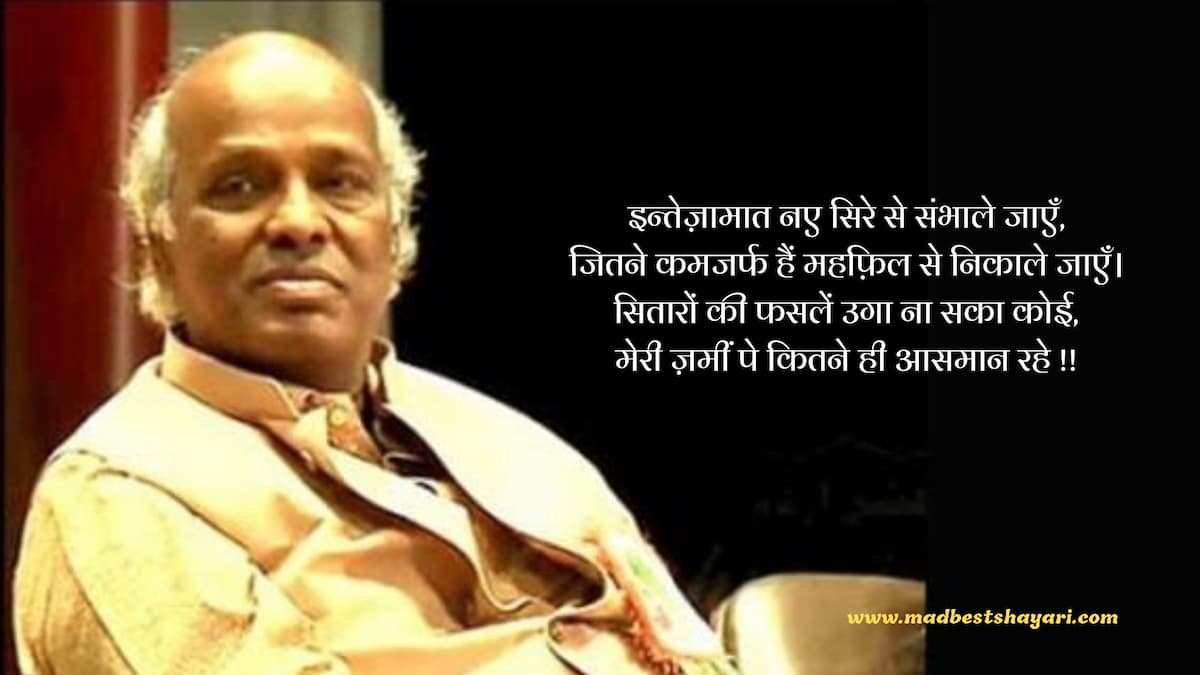 Rahat Indori Shayari in Hindi