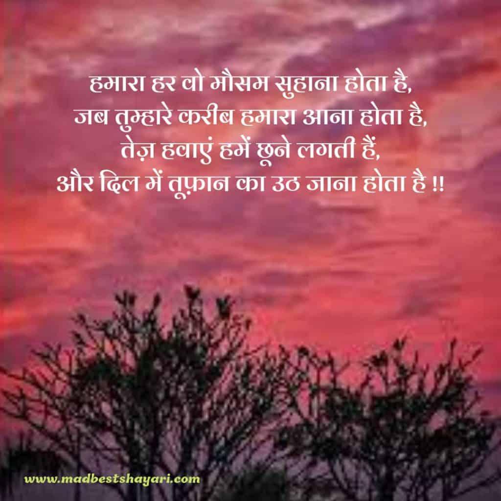 Mausam Shayari in Hindi Image
