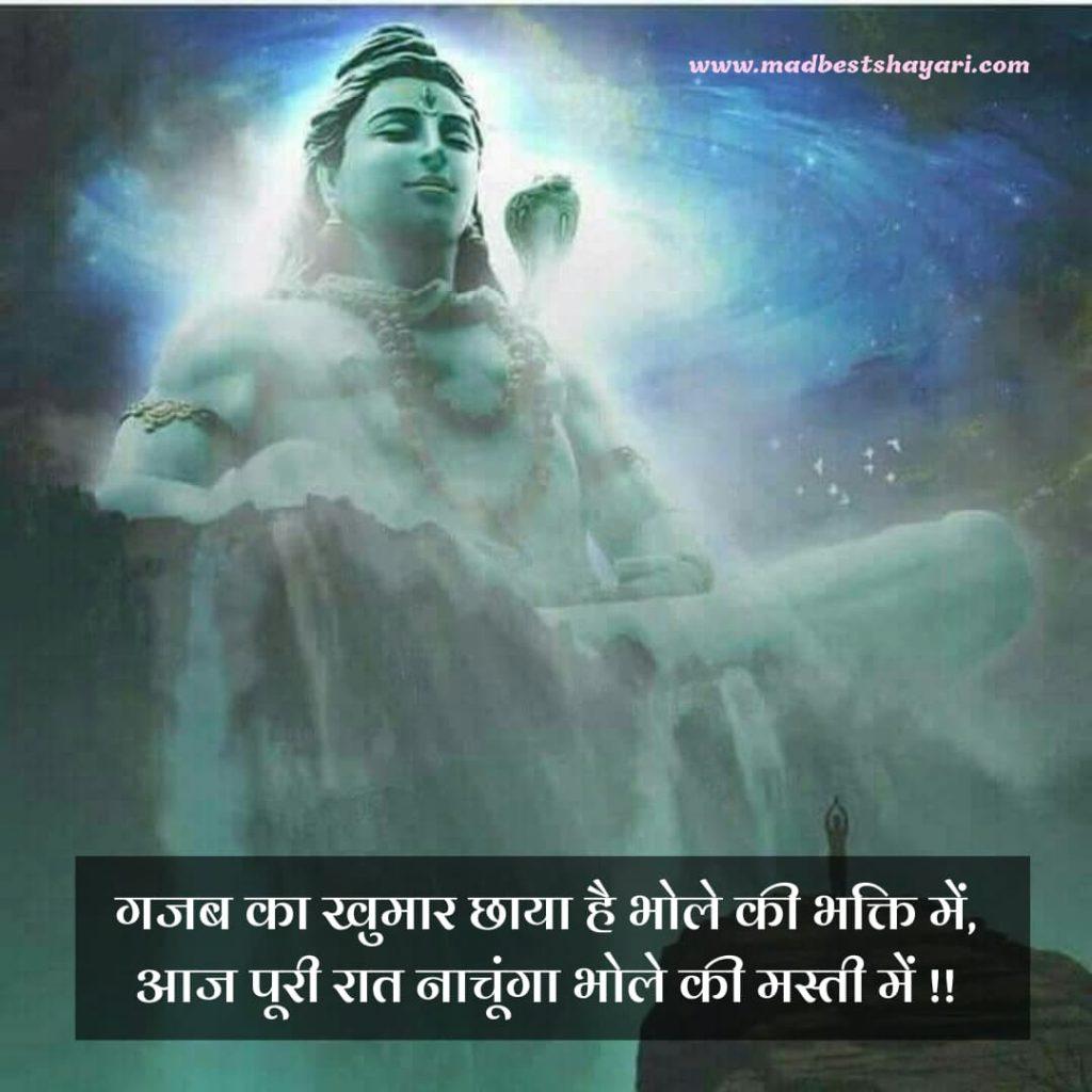 Shiv Ji ke Status in Hindi Download