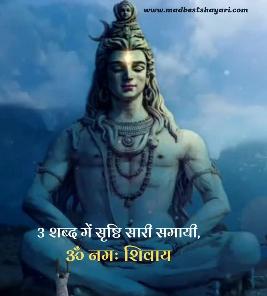 Lord Shiva Status For Whatsapp