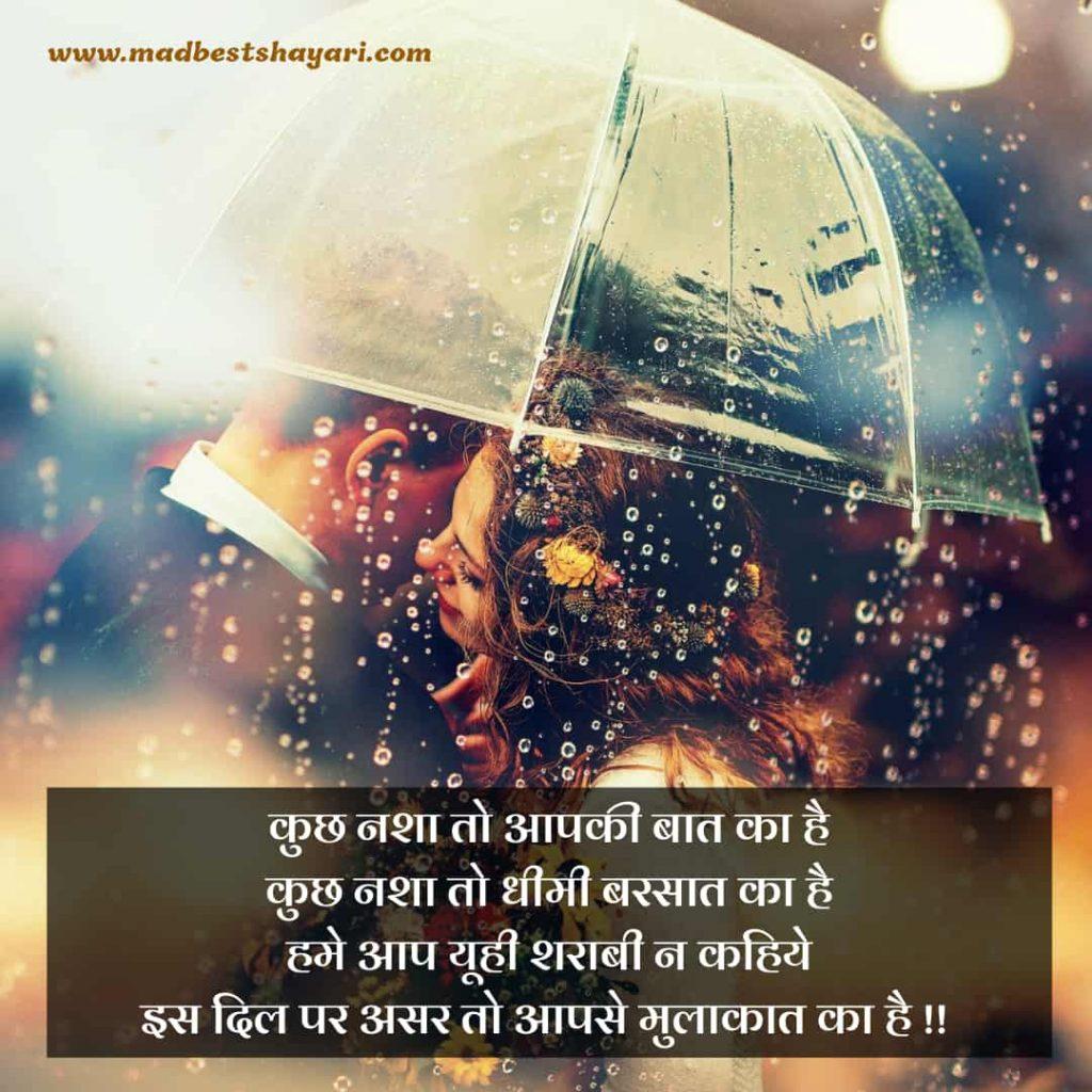 Barish Shayari In Hindi by Gulzar