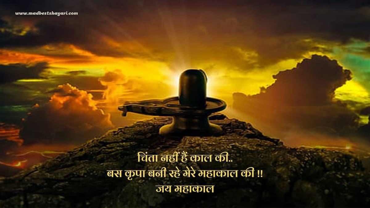 Shiv Ji Status in Hindi