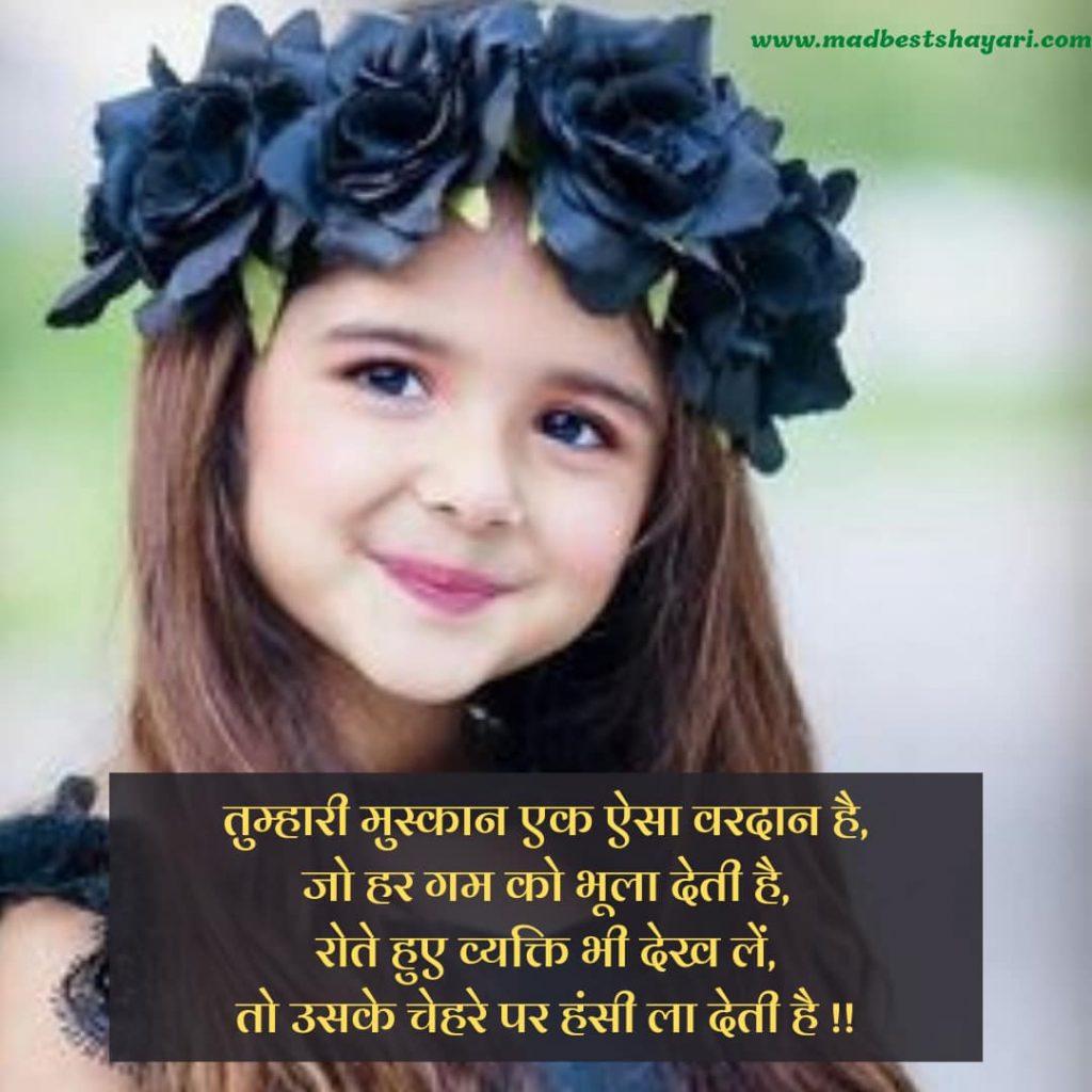 Beautiful Muskurahat Shayari in Hindi