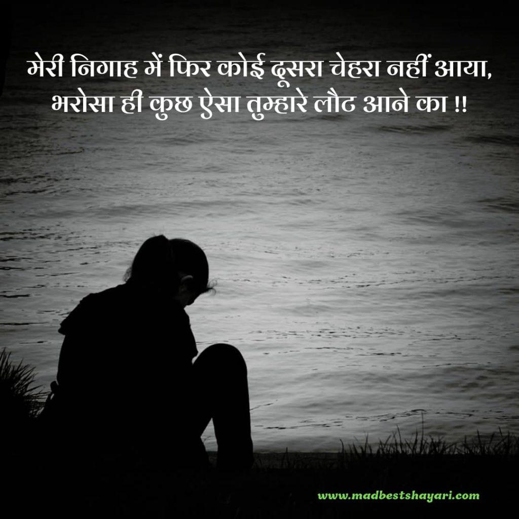 2 line Bharosa Shayari